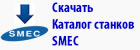 SMEC Samsung machine tools